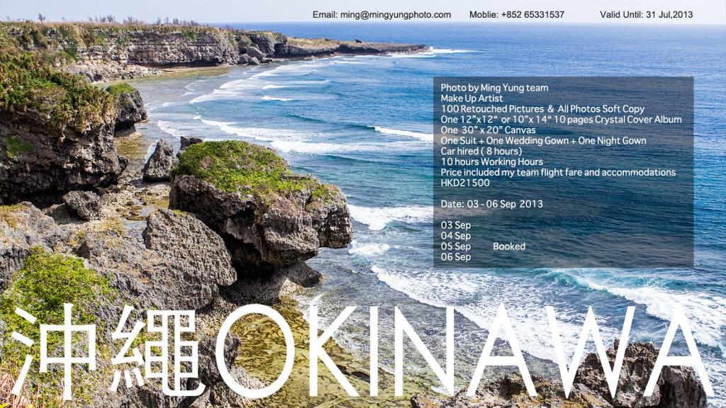 Okinawa2013-1600
